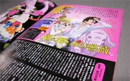 D080226magazine3