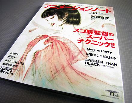 D0626magazine1